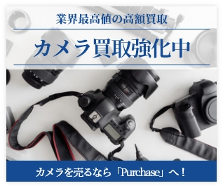 カメラ買取強化中
