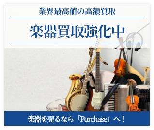 楽器買取強化中